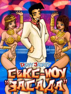 java игра Грязный Джек: Секс-шоу Засада