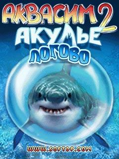 java игра Аквасим 2: Акулье логово