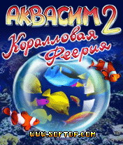 java игра Аквасим 2: Коралловая феерия