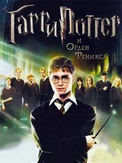 java игра Гарри Поттер и орден Феникса