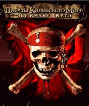 java игра Пираты карибского моря 3
