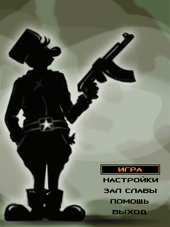 java игра Солдаты