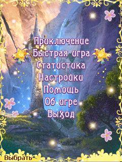 java игра Рапунцель: Запутанная история