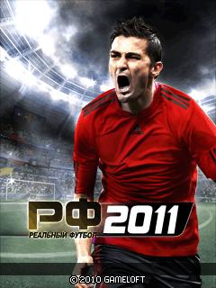 java игра Реальный Футбол 2011 Онлайн