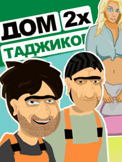 java игра Дом 2х таджиков