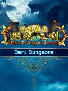 java игра Темные Подземелья