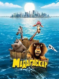 java игра Мадагаскар: В Дикую Природу
