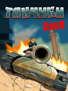 java игра Танчики 2059
