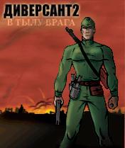 java игра Диверсант 2: В тылу врага