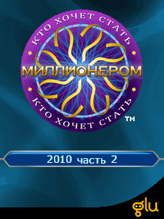 Кто Хочет Стать Миллионером 2010? Часть 2 java-игра