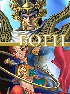 Боги java-игра