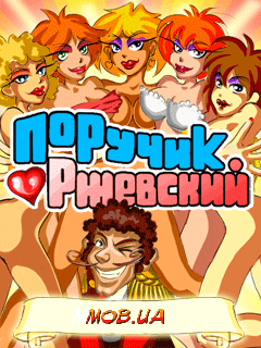 игра Поручик Ржевский