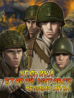 игра Хроники Второй Мировой: Кровавая Битва