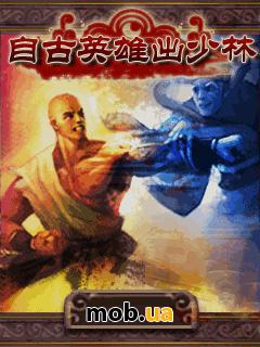игра С древних времен: Шаолиньские Герои
