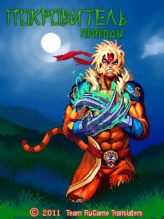java игра Покровитель Природы
