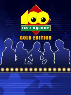 игра 100 к одному: Золотой Выпуск