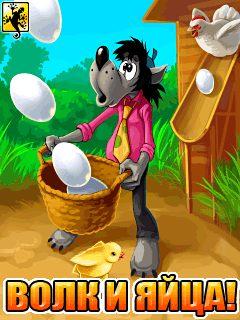 Волк и Яйца java-игра